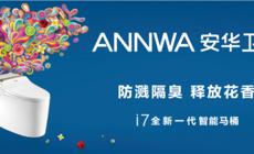 2018上海厨卫展|安华卫浴与您共享轻时尚新生活