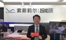 索菲莉尔智能床亮相北京国际家居展 科技成就智慧生活