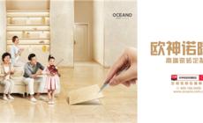 11.8欧神诺广西招商会  欧神诺陶瓷助你做千万生意