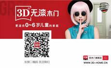 新升级,敬环保丨3D家居集团品牌战略升级发布会即将启幕