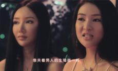 揭伪情色演员:外围女抢角