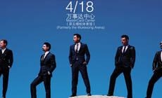 后街男孩北京演唱会:唤回青春记忆