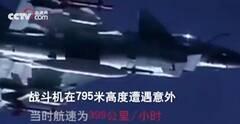 殲-10戰機800米高度撞鳥 避開人口密集區后跳傘