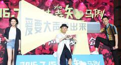 《陆垚知马俐》发布会 包贝尔朱亚文率众表白