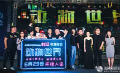 《动物世界》北京首映 韩延李易峰隔空喊话周冬雨