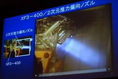 日本XF3-400矢量发动机测试曝光