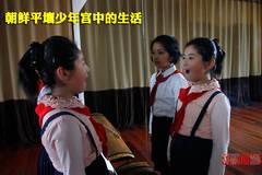朝鲜平壤少年宫中的生活