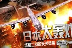 军武次位面:日本大轰炸 终结二战的天火炎魔