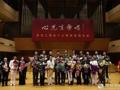 """李双江办""""心儿在歌唱""""音乐会 携18位弟子同台高歌"""