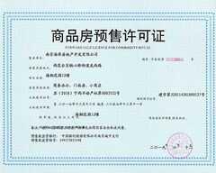 中海城南公馆项目证照5