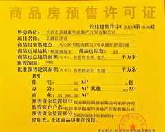 卓越江岸项目证照6
