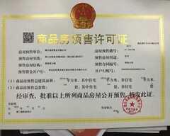 融创·蓝天壹號项目证照2