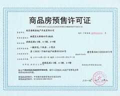 中海燕矶听潮项目证照5
