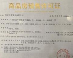 南京恒大养生谷项目证照5