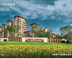 八达岭孔雀城实景图3