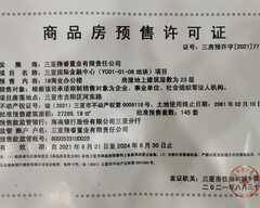 世茂三亚国际金融中心项目证照4