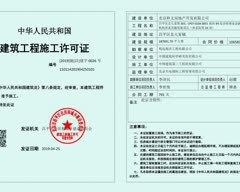 华润悦年华·颐养社区(北京 北七家)项目证照4