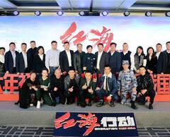 《红海行动》举办发布会 展现中国海军超燃战斗力