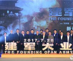《建军大业》定档7月28日 众星正能量演绎战火青春