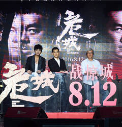 《危城》办超燃双主题曲发布会 彭于晏:我快烧起来