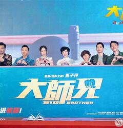 《大师兄》定档8.17 甄子丹曾扮李小龙反抗校园暴力