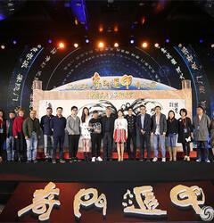 《奇门遁甲》开发布会 徐克袁和平打造中国武侠大片