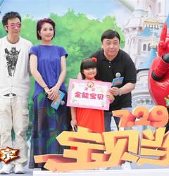 《宝贝当家》北京首映嘉年华发布会 合家欢嗨爆全场