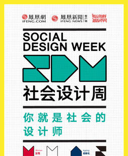 社会设计周