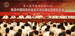 第十届中国法学家论坛:推进法治创新