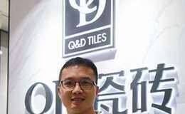 QD瓷砖欧健:从中国风到现代简约,产品要更贴近消费者生活场景