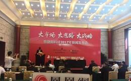 捷阳&真太太签订战略合作 联手打造智能晾衣机航母企业