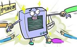 近五成空气净化产品被检不合格