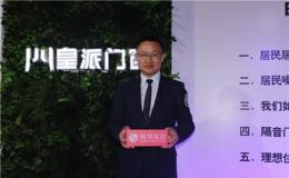 皇派门窗董事长朱福庆:皇派十载 致敬未来