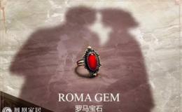 蒙娜丽莎:罗马宝石2.0系列