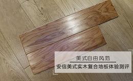 随性自由美式风|安信美式实木复合地板产品测评