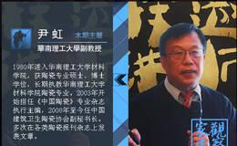 家居观察 | 尹虹:未来,中国卫浴行业在世界上绝对没有对手