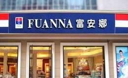 """富安娜:2018上半年实现营业收入11.46亿元,转型""""家纺+家居""""生态品牌"""