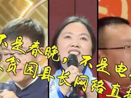 """50多名贫困县县长扎堆玩直播 网友:被耽误的""""金牌销售""""!"""