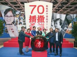 """""""播撒希望——致敬新中国教育70年图片展""""在京拉开帷幕"""