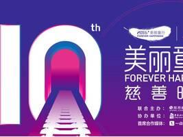 2016美丽童行杭州站