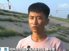 河北3名男童不慎溺水 19岁小伙三次入水全部救起
