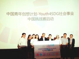 """""""中国青年助力联合国可持续发展目标""""主题论坛在京举行"""