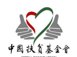 中国扶贫基金会选举产生第八届理事会