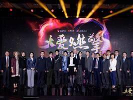 """众星助力""""大爱燃擎计划"""" 2017汽车公益之夜在京举行"""