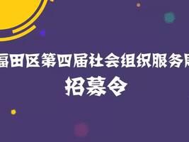 福田区2018年第四届社会组织服务周即将拉开帷幕