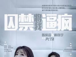 """陈紫函、戴向宇拍摄PETA公益广告""""囚禁将我逼疯"""""""