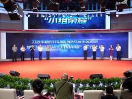 """迎八一!全国首个学习竞答平台""""小组荣耀""""正式上线"""