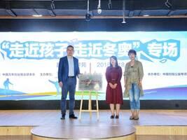 走近孩子 走近冬奥:中国创投公益联盟为梦想搭台