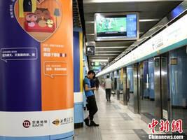 京港地铁推出末班车专属电台:用声音温暖夜归人