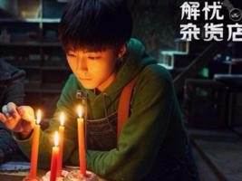 王俊凯的烂演技杀死了《解忧杂货店》,拍成献爱心的公益短片